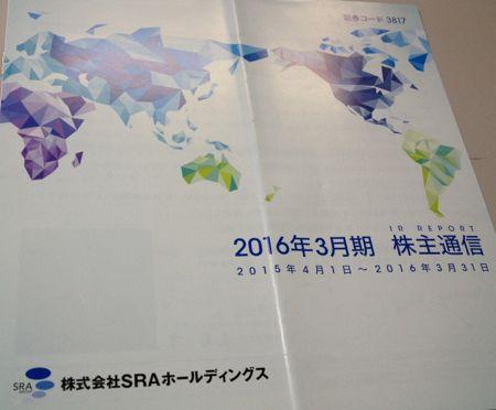 SRAHD 2016年3月期株主通信