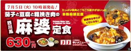 茄子と豆腐と粗挽き肉の四川風麻婆定食