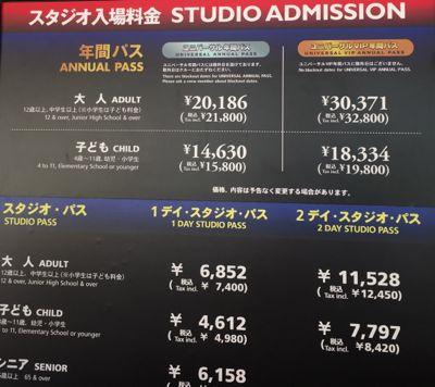 ユニバーサル・スタジオ・ジャパンの年間パスを購入します