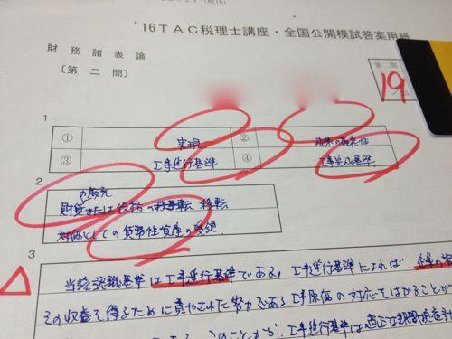 TAC・税理士公開模試 答案の一部
