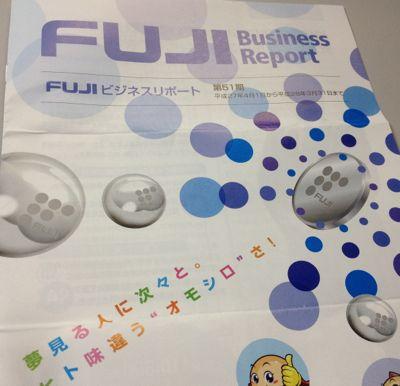 藤商事 第51期ビジネスリポート