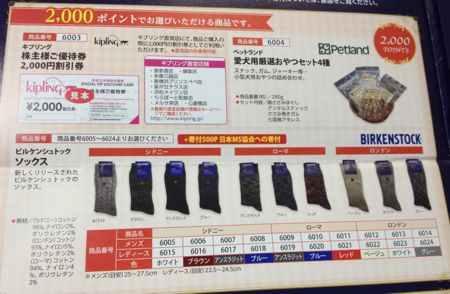 三栄コーポレーション優待 2,000円分の商品