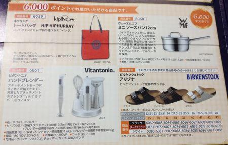 三栄コーポレーション優待 6,000円分の商品