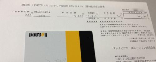 3313 ブックオフコーポレーション 配当金