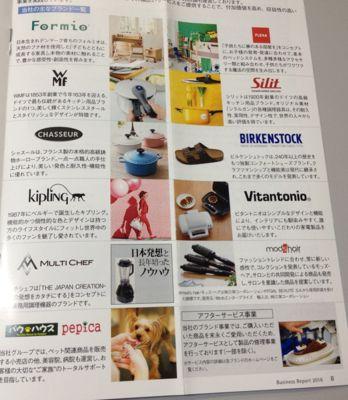 三栄コーポレーション 保有ブランド