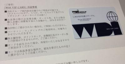 株主優待VIPカード
