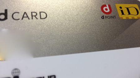 NTTドコモ Dカード