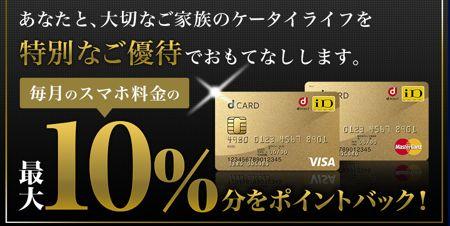 dカード GOLDのサービス