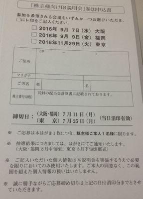 モスフードサービス IR説明会応募ハガキ