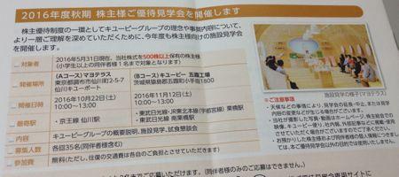 キユーピー 工場見学イベント