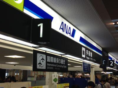 神戸空港 ANAチェックインカウンター