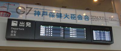 神戸空港 朝一の出発便