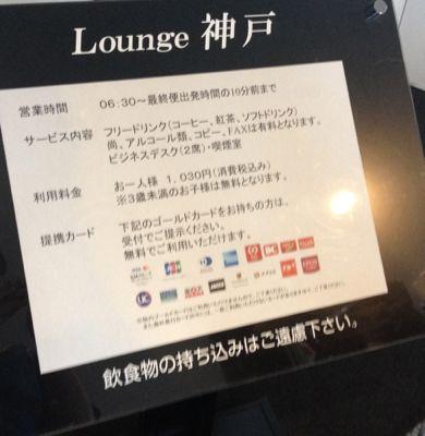 神戸空港 ラウンジ神戸入り口の案内