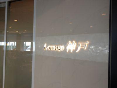 神戸空港 ラウンジ神戸にやってきました