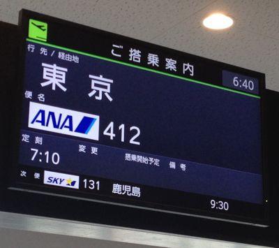 ANA412便 東京行き搭乗案内