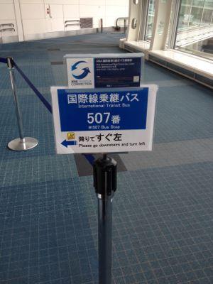 ANA412便で羽田空港に到着しました