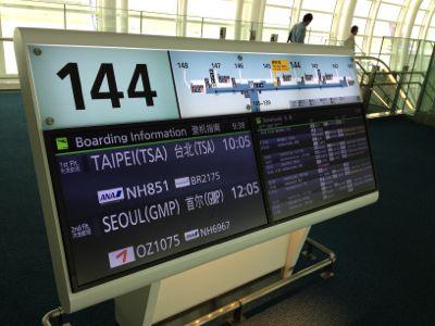 ANA851便 台北松山空港行き 搭乗口です