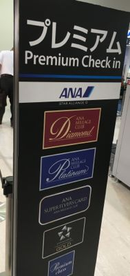 伊丹空港 ANAプレミアムチェックインカウンター