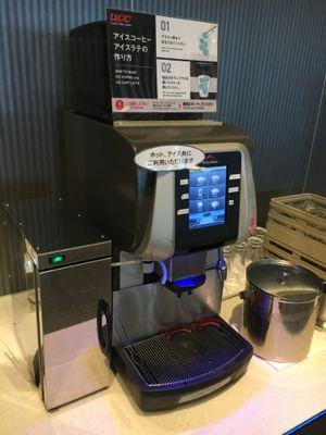 伊丹空港ANAラウンジ コーヒーメーカー