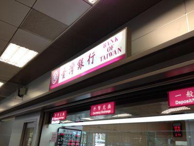 台北松山空港 台湾銀行にやってきました