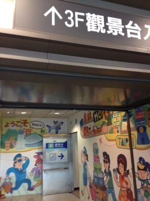 台北松山空港 展望デッキは3階です