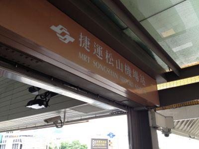 台北MRTの松山空港駅にやってきました