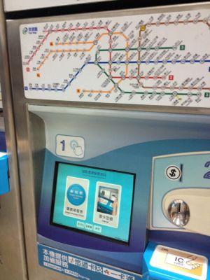 台北MRTの松山空港駅 悠遊カードをチャージします