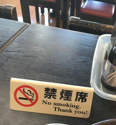 那覇空港・空港食堂 分煙です