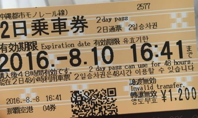 ゆいレール 2日乗車券