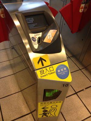 台北MRTの松山空港駅 MRTの改札