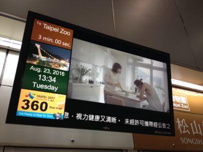 台北MRT 次の電車までの時間が表示されています
