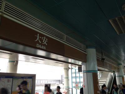 台北MRT 大安駅に到着です