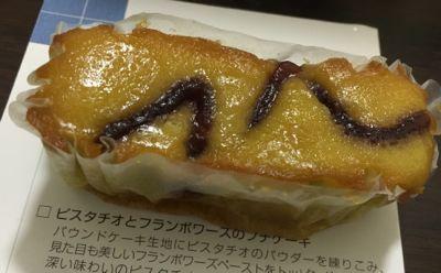 ビスタチオとフランボワーズのプチケーキ