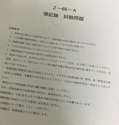 税理士試験 簿記論
