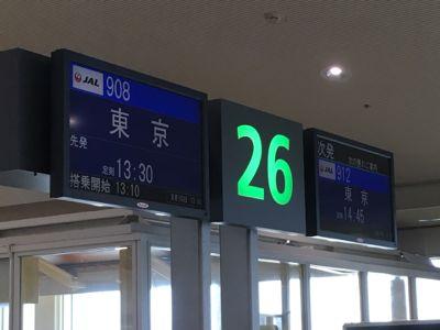 那覇空港 日本航空908便搭乗直前
