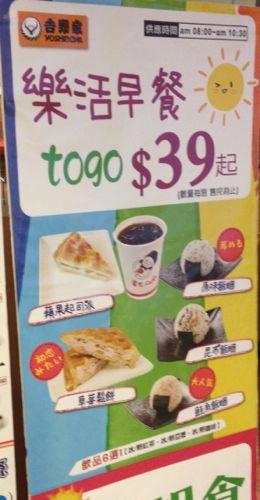 台湾吉野家 朝食メニュー(2)