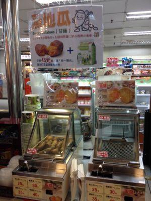 台湾セブンイレブン 焼き芋