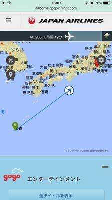日本航空 国内線でWifi15分無料でした