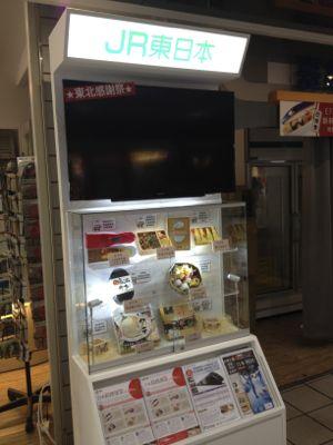 台湾国鉄&[9020]JR東日本のコラボレーション