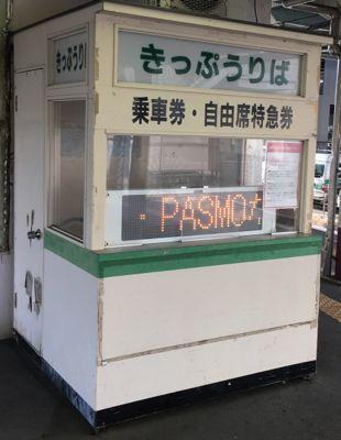 甲府駅 特急券売り場