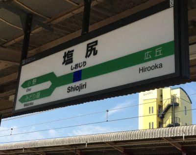 JR中央線 塩尻駅からスタートです