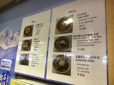 JR中央線塩尻駅 構内のお蕎麦屋さん