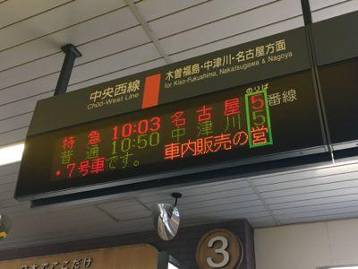 ワイドビューしなの6号 名古屋行き