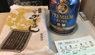 東海道新幹線 車内でおかしタイム