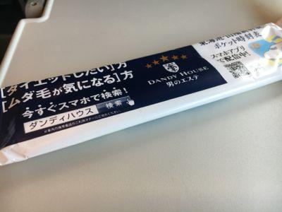 東海道新幹線 グリーン車名物のおしぼり