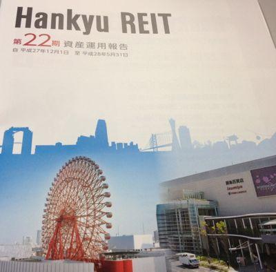 阪急リート投資法人 第22期資産運用報告書