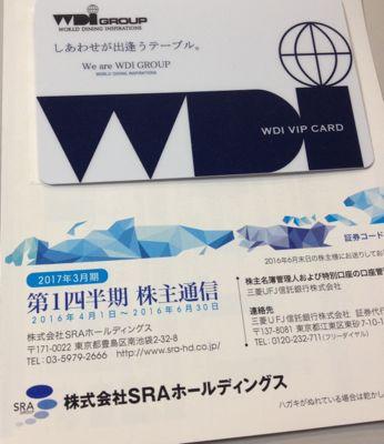 SRAHD 株主通信のハガキ