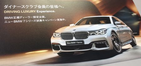 ニューBMW7シリーズ試乗キャンペーン