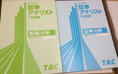 TACの証券アナリストコース 教材が届きました