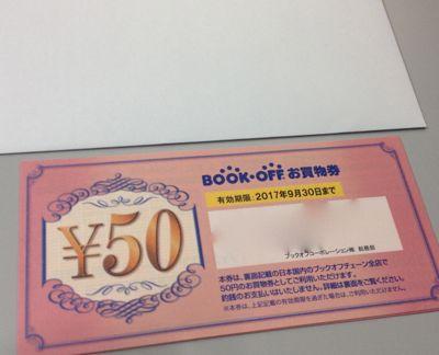 ブックオフコーポレーション お買い物券600円分